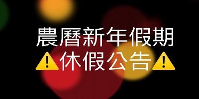 農曆新年連休公告