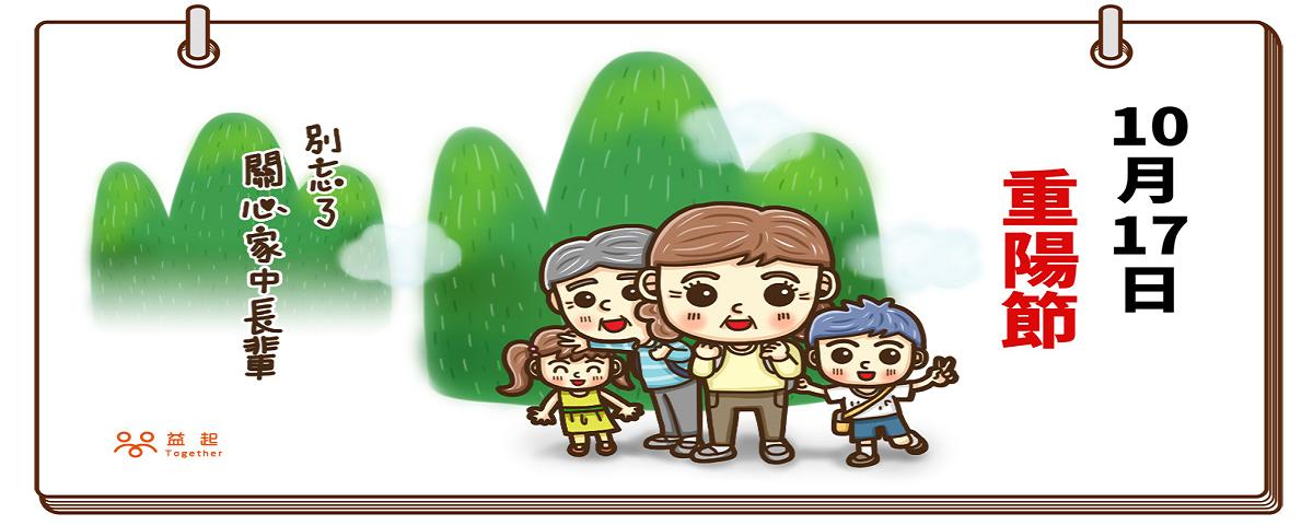 關愛您的家人